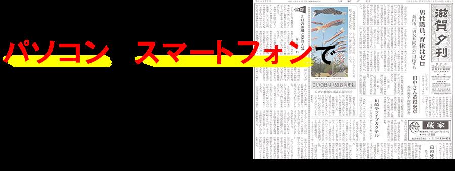 滋賀夕刊電子購読版